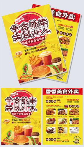 餐饮外卖美食新店开业宣传单