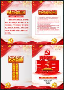 创意党员生日贺卡封面设计