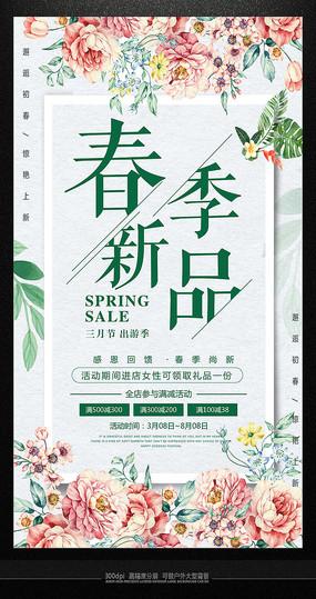 创意精美春季新品上市海报 PSD