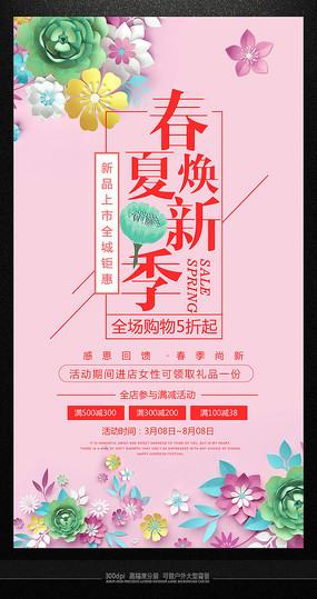 创意时尚春夏焕新活动促销海报 PSD