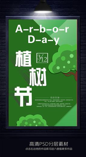 创意植树节宣传海报 PSD