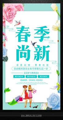 春季尚新精美活动促销海报
