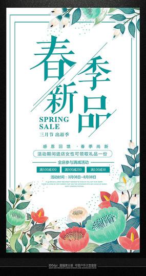 春季新品上市活动促销海报 PSD