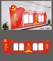党建文化墙宣传