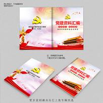 党建资料汇编宣传手册封面