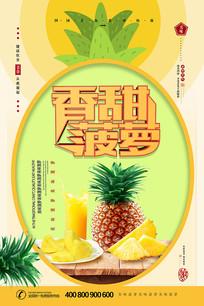 大气创意菠萝水果海报