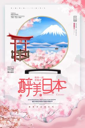 大气创意日本旅游海报