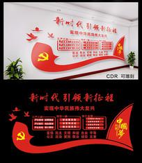 大气中国梦文化墙