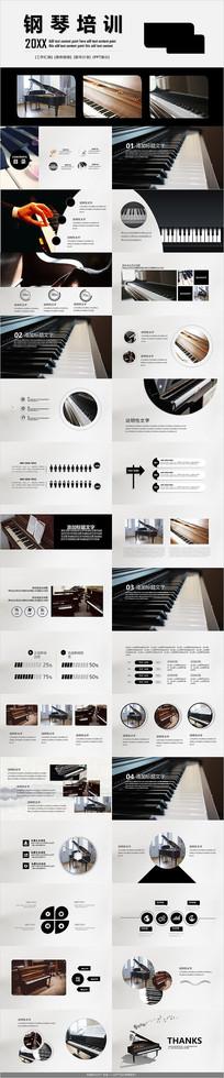 钢琴培训教育PPT模板
