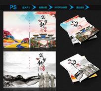 古典中国风画册封面