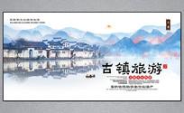 古镇文化古镇旅游海报设计