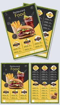 汉堡薯条快餐厅菜单宣传单