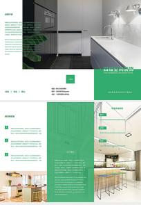 环保装修设计三折页