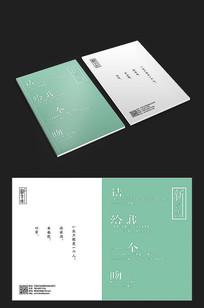 简洁简约绿色表白封面