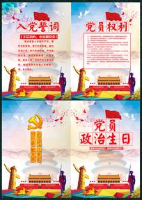 简约党员生日贺卡封面设计