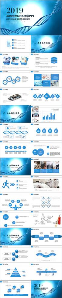基因生物化学医疗医学DNA
