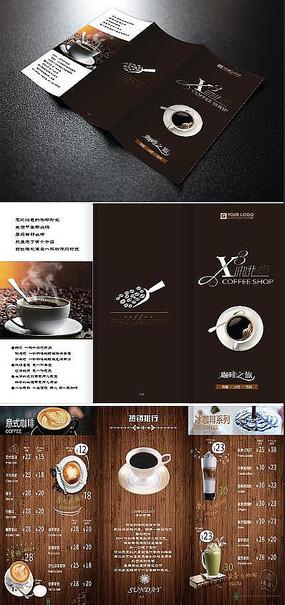 咖啡简约创意美食三折页