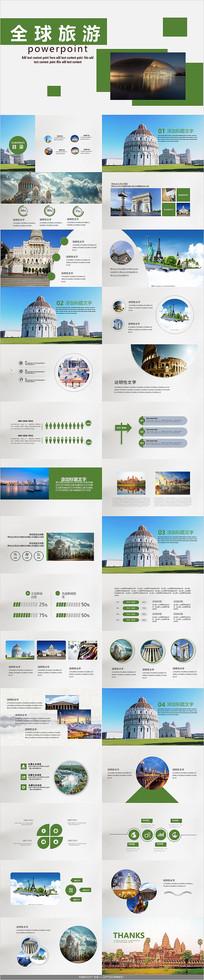 旅行社全球旅游PPT模板