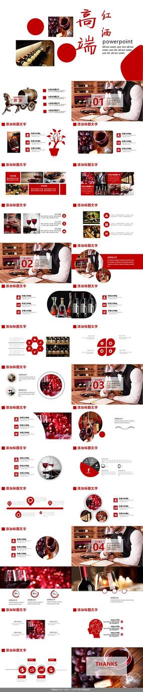 美味红酒介绍产品PPT模板 pptx