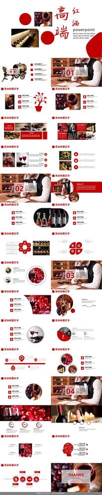 美味红酒介绍产品PPT模板