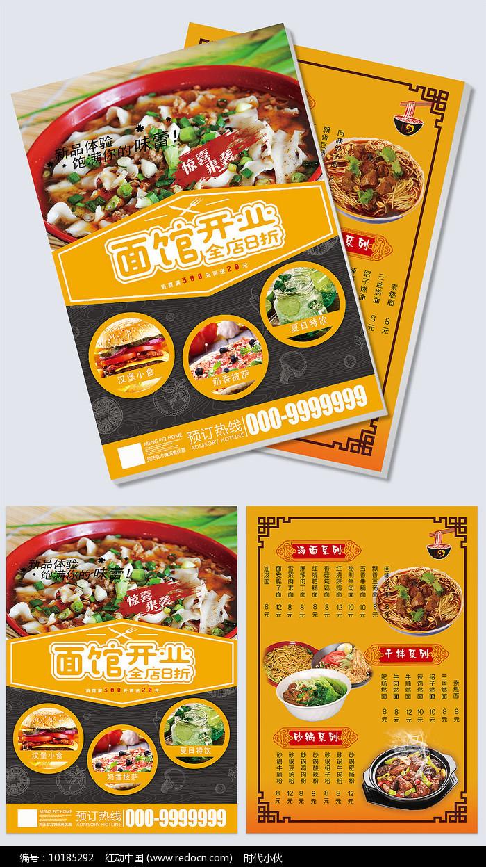 面馆新店开业宣传单图片