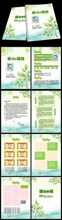 清新树叶小升初简历PSD