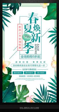 清新最新春夏焕新促销海报