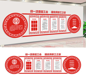 企业工会文化墙展板设计