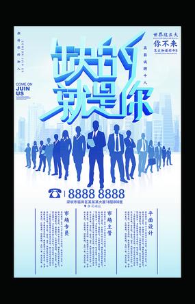企业公司招聘宣传海报