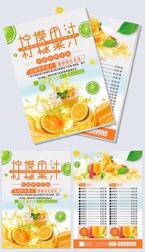 时尚柠檬水果冷饮宣传单