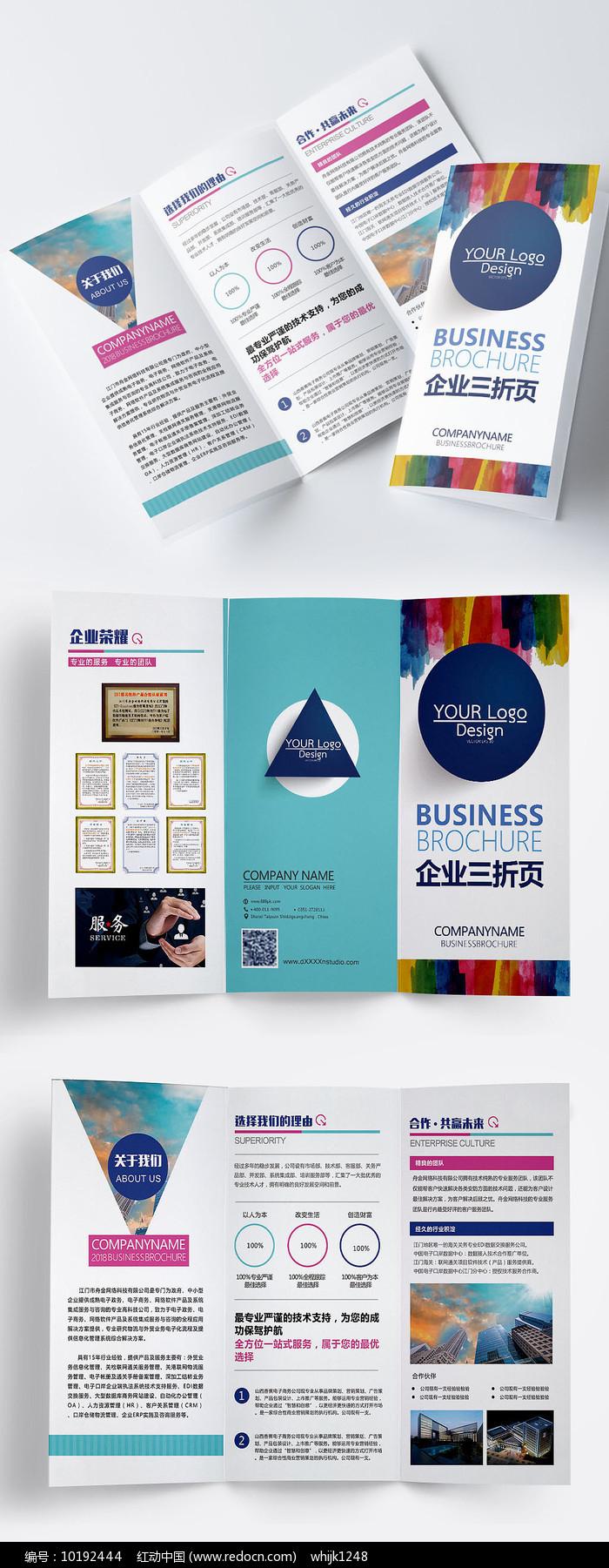 时尚商务公司宣传三折页图片