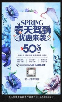 唯美春季促销海报
