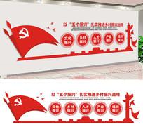 新农村五个振兴战略文化墙
