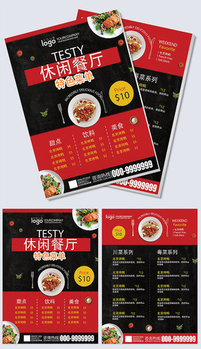 休闲餐厅美食菜单宣传单