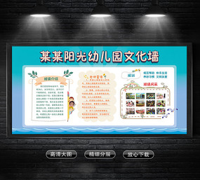 幼儿园文化墙展板