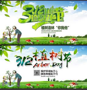 植树节海报 PSD