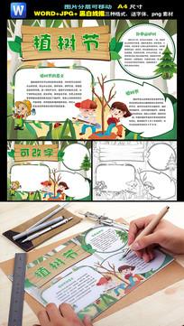 植树节保护环境环保手抄报
