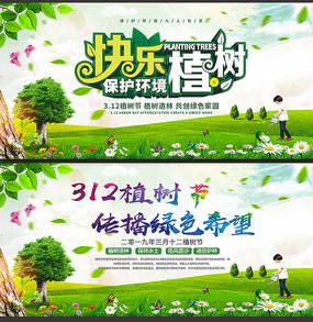 植树节宣传广告模板 PSD