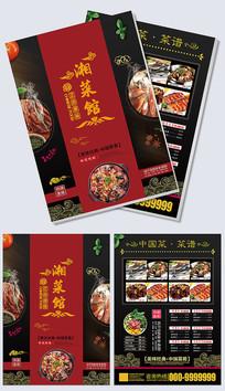 中国菜湘菜馆宣传单