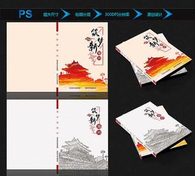 中国风古典书籍封面设计