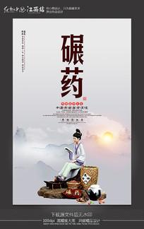 中国风碾药宣传海报设计