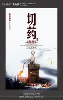 中国风切药宣传海报设计