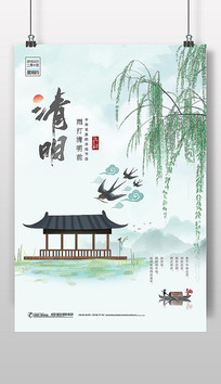 中国风清明时节海报