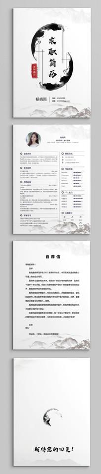 中国风水墨求职简历模板