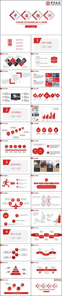 中国银行ppt