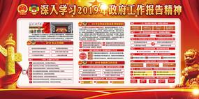 2019两会工作报告宣传栏