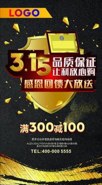 315品质宣传海报