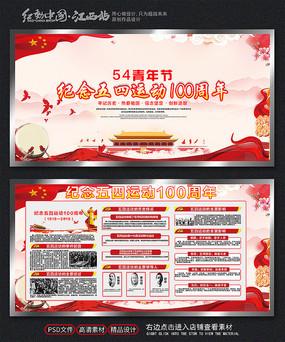 54青年节宣传展板