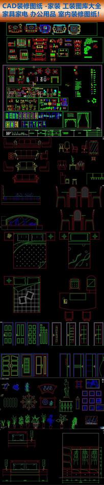 CAD工装图库大全办公桌椅 dwg