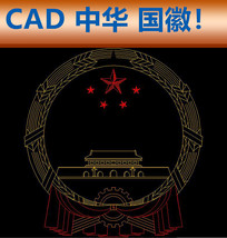 CAD国徽中国五角星麦穗